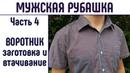 Мужская рубашка. Часть 4. Рубашечный воротник.