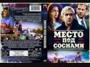 Место под соснами - Русский Трейлер (2012)