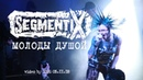 Segmentix Молоды Душой live@MOD 05 11 18 Punk Generator Fest 3