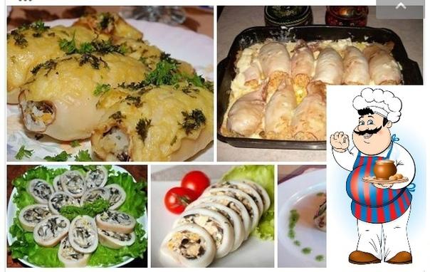 ФАРШИРОВАННЫЕ КАЛЬМАРЫ очень питательное блюдо, которое можно приготовить на обед, ужин или к праздничному столу. Кальмары, как и другие блюда из морепродуктов (семга, форель, горбуша, скумбрия,