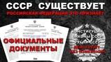 СССР существует - Российская Федерация это признаёт. Официальные документы Pravda GlazaRezhet