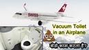 Airplane me Vacuum toilet kaise kam karta hai? | Vacuum Toilets in Plane | Click How