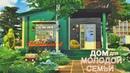Дом молодой семьи | Строительство симс 4 | Speed build | The Sims 4