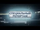 «Специальный репортаж» (10.05.18)