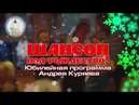 Шансон под Рождество 20-22 декабря 2017 года