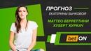 Прогноз на теннис Маттео Берреттини Хуберт Хуркач 20 марта Maimi Open Екатерина Бычкова