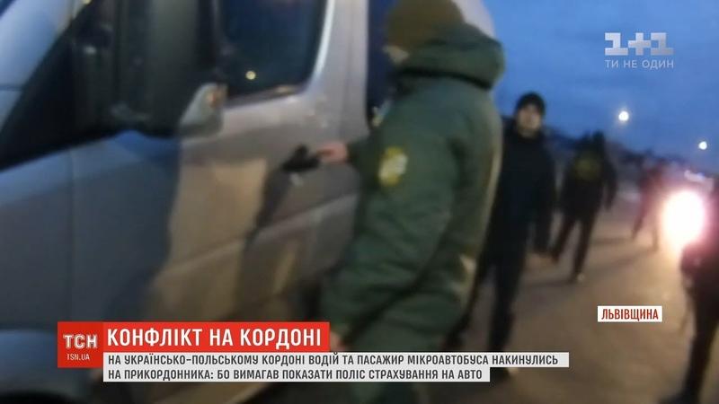 На українсько-польському кордоні двоє українців накинулись на прикордонника