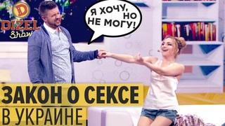 Акт на проникновение: что мешает паре заняться бурным сексом  Дизель Шоу 2019   ЮМОР ICTV