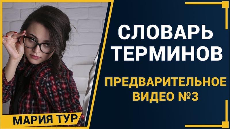 СЛОВАРЬ ТЕРМИНОВ Предварительное видео №3