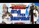 Пятый грех заманчивый divinity original sin season 1 episode 5