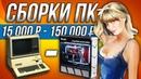 Сборки ПК за 15 150 тысяч рублей Какой компьютер купить