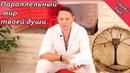 Сергей Барс Ведающий, Презентация Моей Книги. Параллельный мир твоей души.