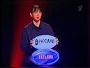 Слабое звено Первый канал,04.06.2003