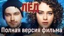 Лёд фильм 2018 Смотреть онлайн Полная версия
