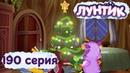 Лунтик и его друзья 190 серия Ёлка