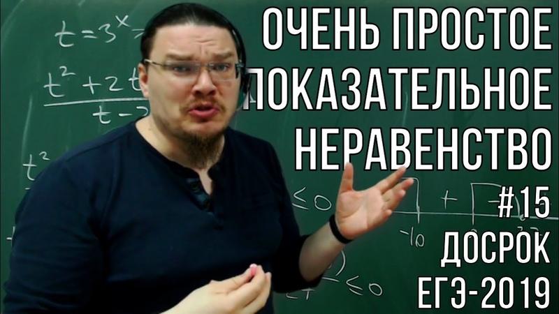 Очень простое показательное неравенство Досрок ЕГЭ 2019 Задание 15 Борис Трушин