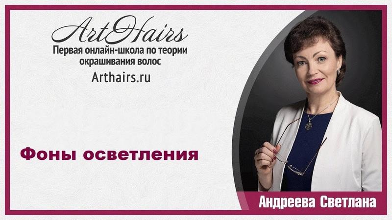 Фоны осветления ArtHair Светлана Андреева