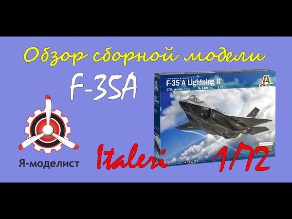 Обзор содержимого коробки сборной масштабной модели фирмы Italeri: F-35A LIGHTING II в 1/72 масштабе. i-modelist.ru/goods/model/aviacija/italeri/321/50621.html