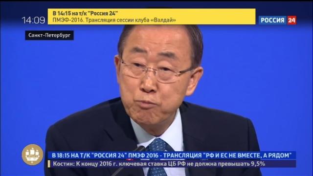 Новости на Россия 24 • Пан Ги Мун: нужно укреплять связи, а не возводить стены