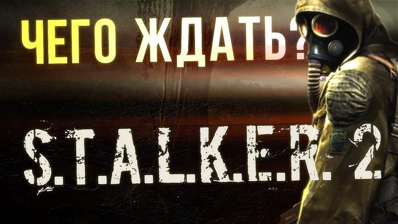 STALKER 2: Чего ждать? Хотелки фанатов.