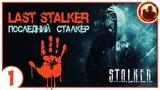 S.T.A.L.K.E.R. ПОСЛЕДНИЙ СТАЛКЕР # 01 Прорыв через Периметр.