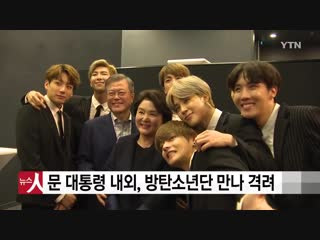 [VIDEO] YTN News BTS and President of South Korea