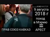 ПравСОЮЗ Кавказ. Поход в мэрию. Кисловодск