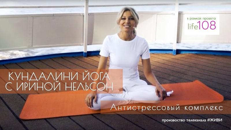 Кундалини-йога с Ириной Нельсон — Антистрессовый комплекс для надпочечников и почек