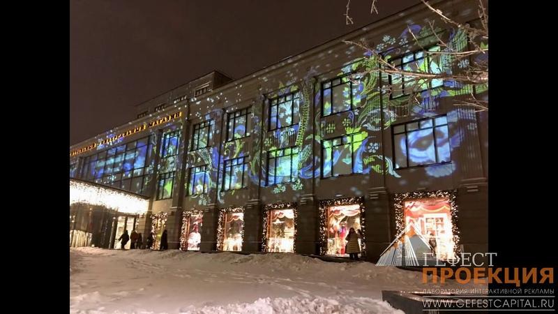 Новогодняя Гобо проекция на ТД ЦУМ г Москва от Гефест Проекция