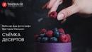Бесплатный вебинар фуд фотографа Виктории Мельник Съемка десертов