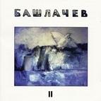 Александр Башлачёв альбом Башлачев II
