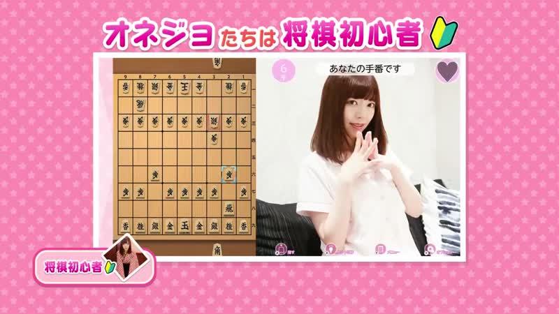 Nintendo Switch™専用ソフト「教えて♡おねだり将棋」プロモーションビデオ