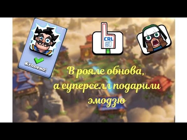 Обнова в игре clash Royale.Разрабы подарили эмодзи