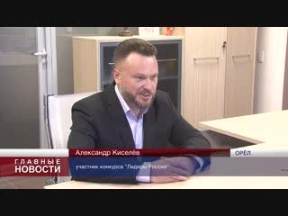 Александр Киселев вышел в полуфинал конкурса управленцев «Лидеры России»