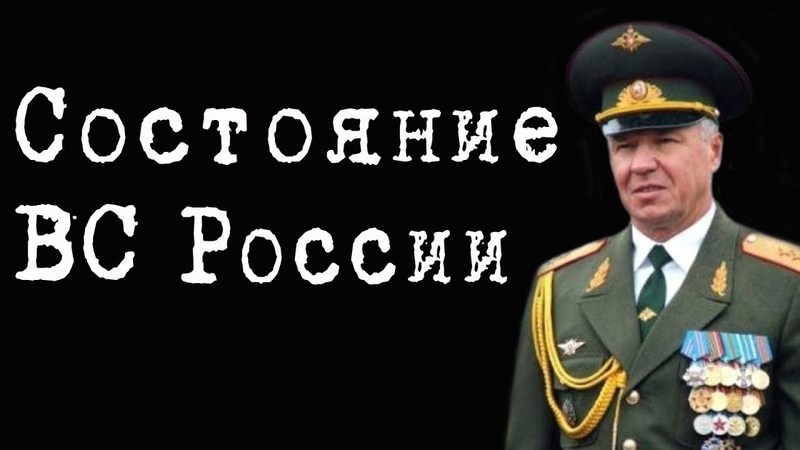Состояние ВС России ВикторСоболев