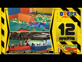 Розыгрыш 12 призов от батутного парка