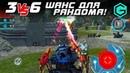 War Robots 3 VS 6 ШАНС для Рандома и Огнеметные Пауки