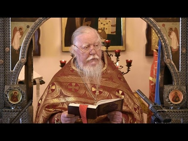 Протоиерей Димитрий Смирнов. Проповедь о смиренном мытаре и горделивом фарисее