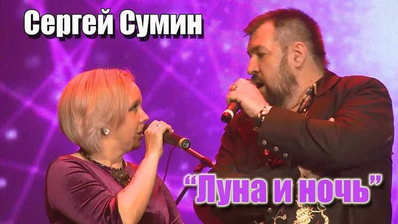 """Песня Сергея Сумина """"Луна и ночь"""""""
