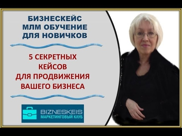 Презентация Клуба БИЗНЕС КЕЙС Маркетинговый клуб BIZNESKEIS Как начать свой бизнес с 500 рублей