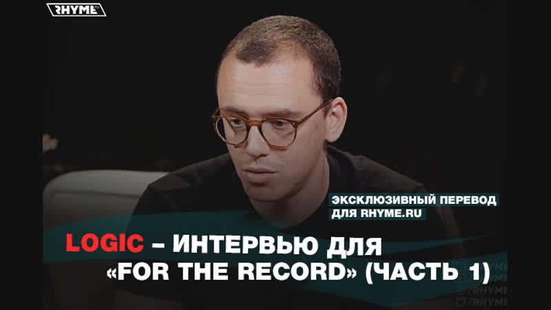 Logic – Интервью для «For The Record» [часть 1] (Переведено сайтом Rhyme.ru)