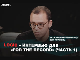 Logic  Интервью для For The Record часть 1 (Переведено сайтом )