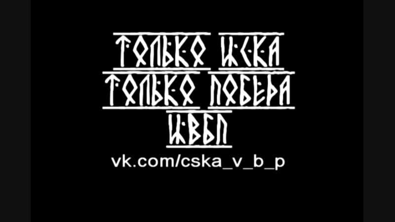 Гол Влашича в ворота Реала | vk.com/cska_v_b_p