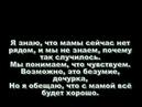 Eminem - Mockingbird [русский субтитры]