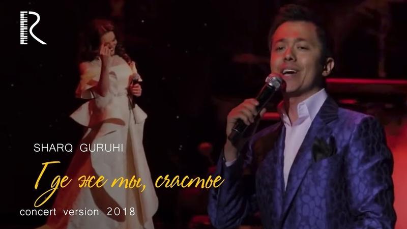 Sharq guruhi Шарк гурухи Где же ты счастье concert version 2018