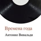 Antonio Vivaldi альбом Времена года