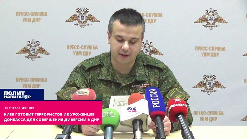 Киев готовит террористов из уроженцев Донбасса для совершения диверсий в ДНР