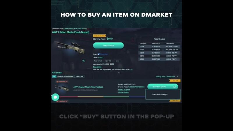Как покупать скины CSGO и DOTA 2 на DMarket