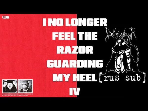$uicideboy$ - I No Longer Feel The Razor Guarding My Heel IV [rus sub] ПЕРЕВОД