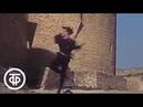 Шекспириана Сюжеты трагедий У Шекспира Отелло Гамлет и Ромео и Джульетта в танце 1988